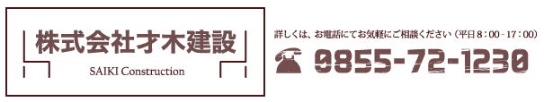 岡田家具店